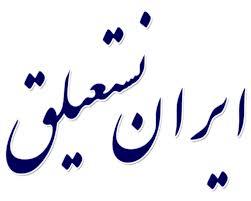 دانلود فونت ایران نستعلیق – خط نستعلیق اصیل ایرانی