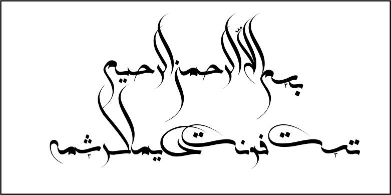 فونت کرشمه – فونتی بر اساس خط کرشمه استاد احمد آریامنش