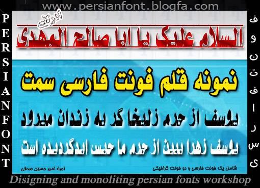 persian-samt
