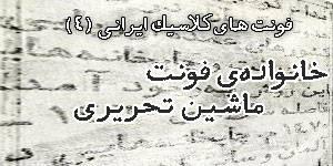 فونت ماشین تحریر – از سری فونت های کلاسیک فارسی