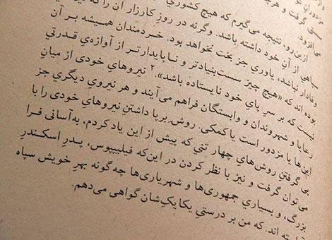 FTD-Khatefarsi-Article-Cover