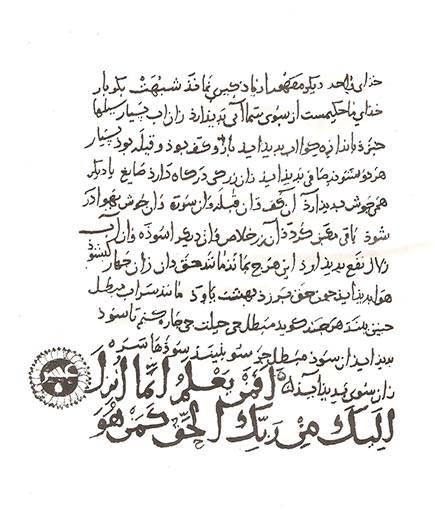 نمونهای از خط فارسی، قرن سوم هجری قمری.