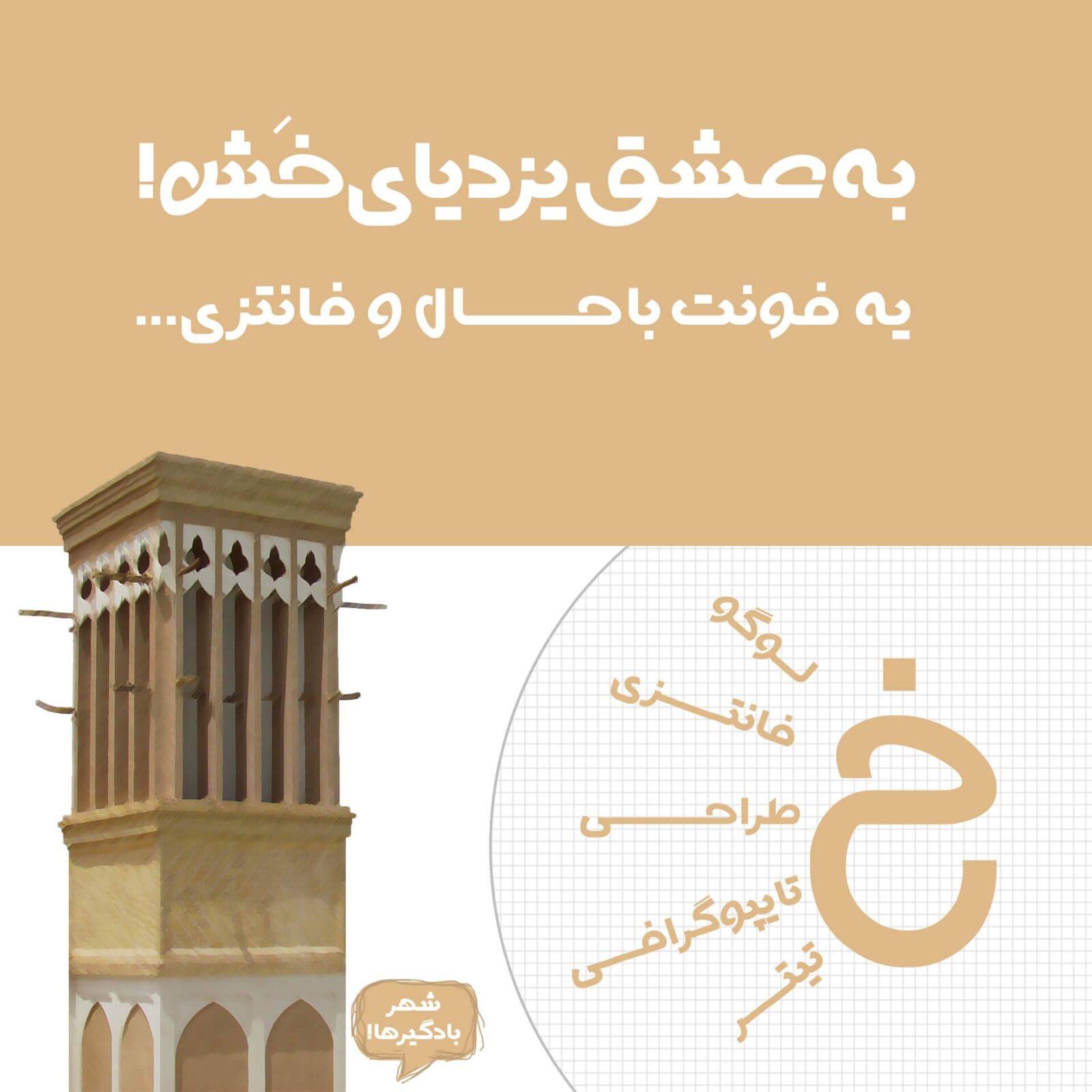دانلود فونت خش – فونتی باحال مثل مردمان یزد – Khash Font