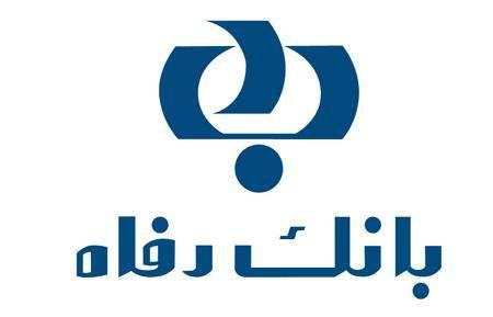 لوگوی جدید بانک رفاه کارگران