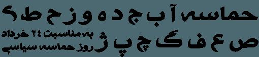 فونت حماسه به مناسبت حماسه سیاسی ۲۴ خرداد