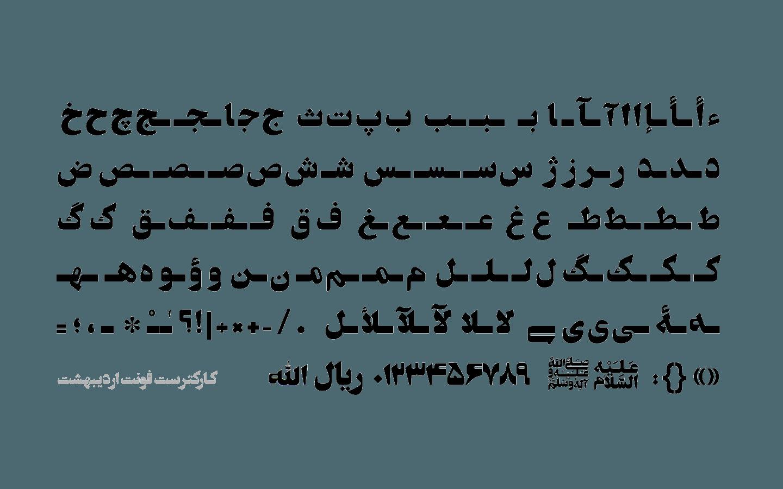دانلود فونت نوستالژیک «اردیبهشت» ورژن ۱. ۰. ۱ (ساده)