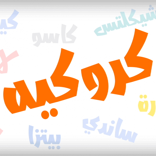 Abdo-Logo