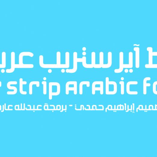 Air-Strip-Arabic