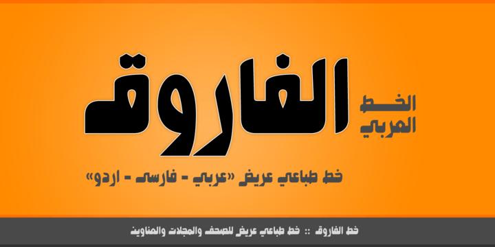 دانلود فونت فارسی عربی الفاروق – Alfarooq font
