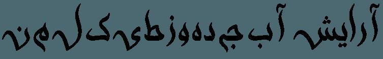 دانلود فونت آرایش – Arayesh Font