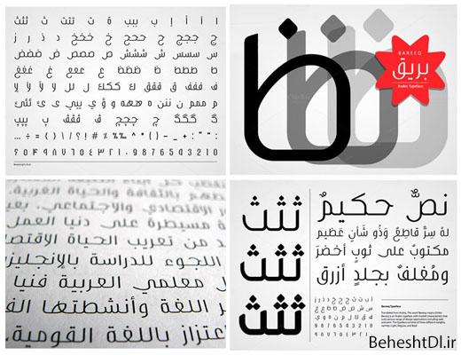 Bareeq-Typeface