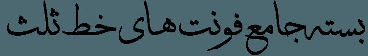فونت های خوشنویسی ۲ : معرفی و دانلود فونتهای ثلث – All Thuluth Fonts