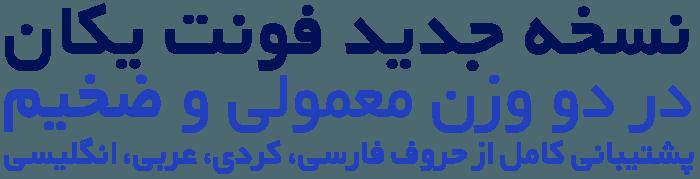 دانلود نسخه جدید فونت بی یکان B Yekan