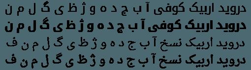 فونت های دروید عربیک نسخ و کوفی  Droid Arabic Naskh & kufi
