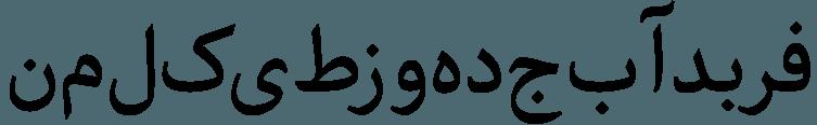 دانلود فونت فارسی/عربی فربد ویرایش ۳.۲.۵ – font-farbod