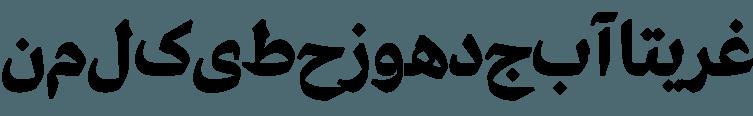 دانلود فونت غریتا ایده آل روزنامهها – free download Greta Text Arabic font