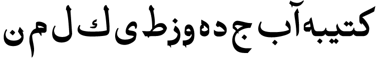 دانلود فونت کتیبه – Katibeh font