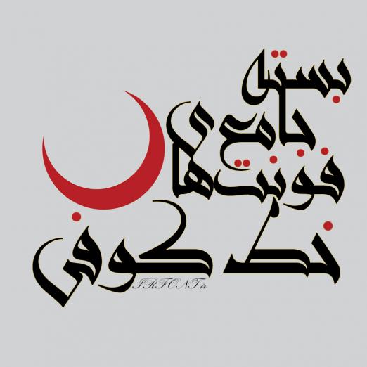 Kufic-calligraphy