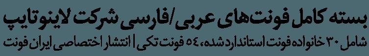 بسته کامل فونتهای عربی/فارسی شرکت لاینوتایپ