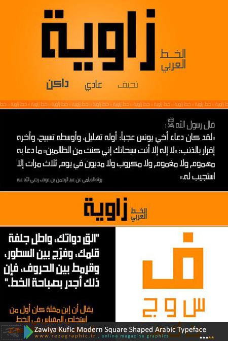 دانلود فونت زاویه – Zawiya font