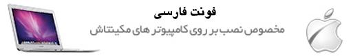 دانلود فونت های فارسی سری X مخصوص مک