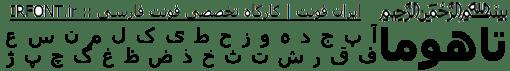 دانلود نسخه های مختلف فونت تاهوما استاندارد و تاهومای اختصاصی ایران فونت