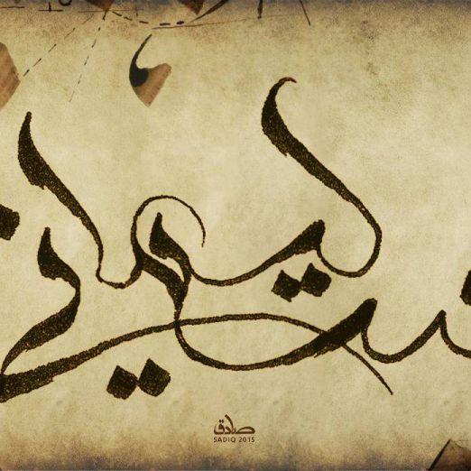 فونت سلیمانی - Sulimany Font