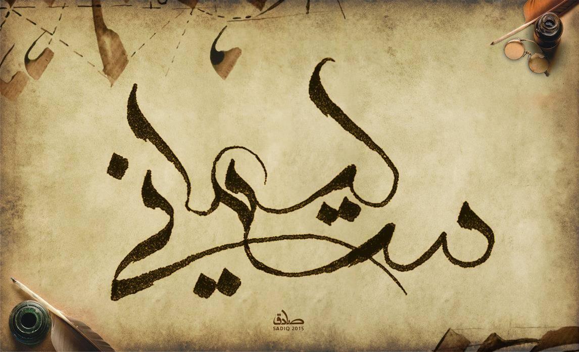 فونت سلیمانی – Sulimany Font
