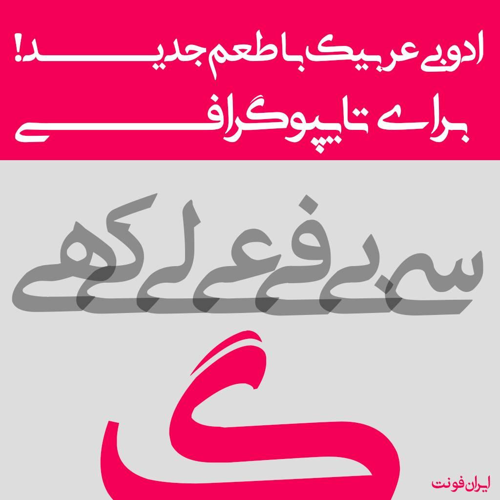 دانلود فونت جدید ادوب عربیک شین - باز طراحی فونت adob arabic منبع: Irfont.ir
