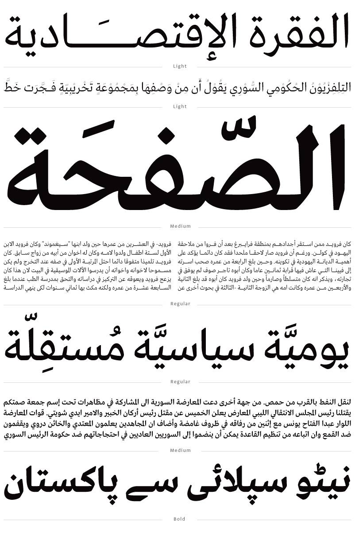 دانلود فونت غریتا متن - free download Greta Text Arabic font