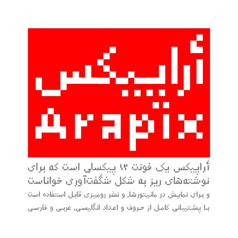 دانلود فونت اراپیکس - arapix font