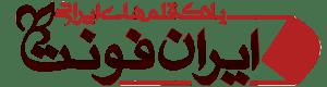 ایران فونت