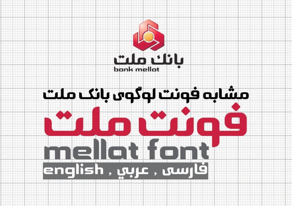 دانلود فونت فارسی ملت ، تنها فونت واقعی مشابه با لوگوی بانک ملت