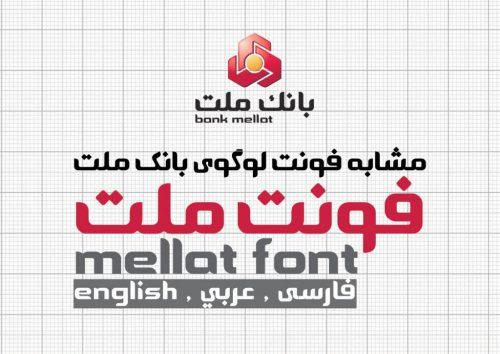 تغییر را با این فونت احساس کنید! دانلود فونت فارسی ملت - MELLAT Font