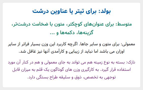 دانلود فونت فارسی وزیر - Free download Vazir font v3.1.0