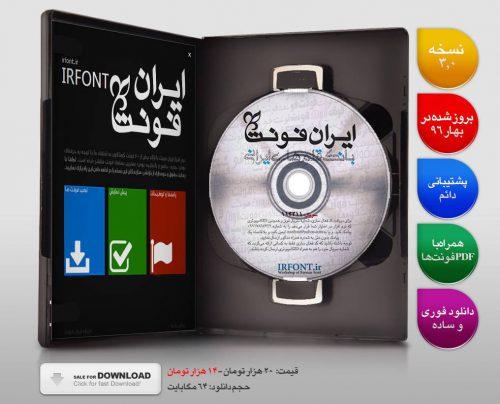 بسته جامع فونت فارسی ایران فونت