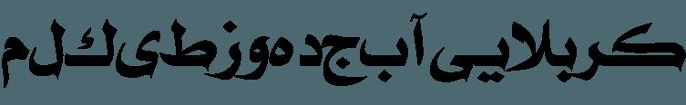 دانلود رایگان فونت کربلایی – free download Karbalaei font