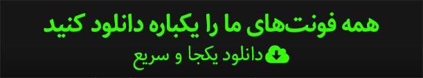 بسته جامع فونت فارسی ایران فونت – بروزرسانی بهار ۹۶