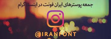 instagram.com/iranfont