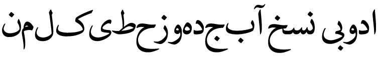 دانلود فونت ادوبی نسخ – Adobe Naskh Font