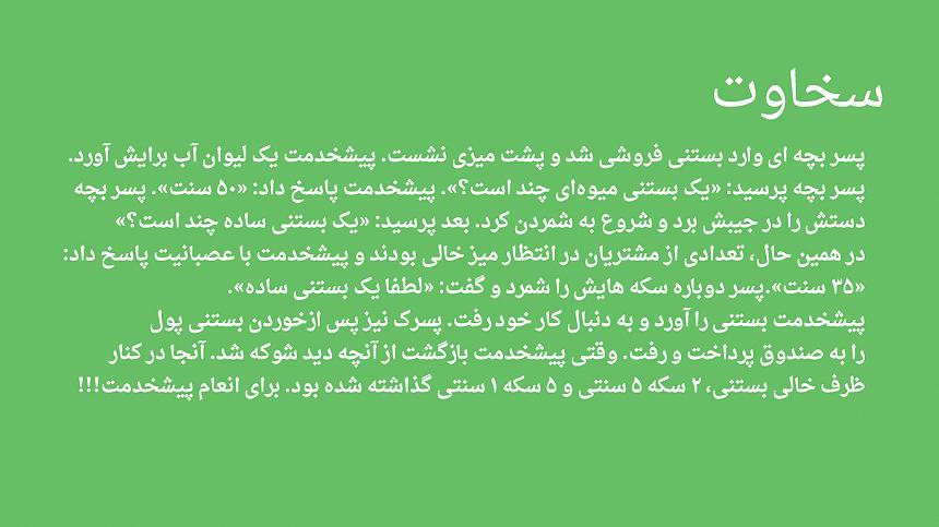 فونت بهیج دروید نسخ – Bahij Droid Naskh