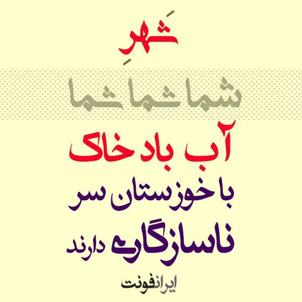 فونت اسماء – Asmae Font