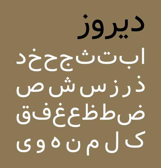 فونت فارسی دیروز – Dirooz Font