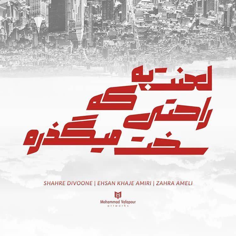دانلود فونت ضخیم و خاص مکین – Makeen Arabic Font
