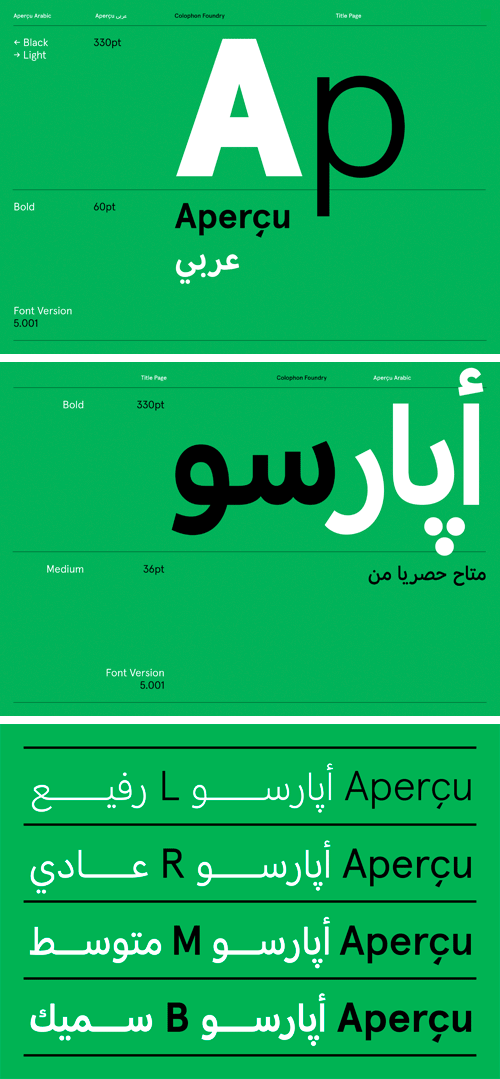 دانلود فونت فارسی و عربی أپارسو Apercu
