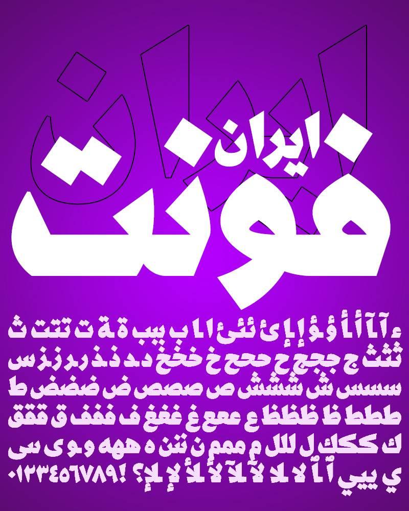 دانلود فونت کفا عربی – Kafa Arabic Typeface