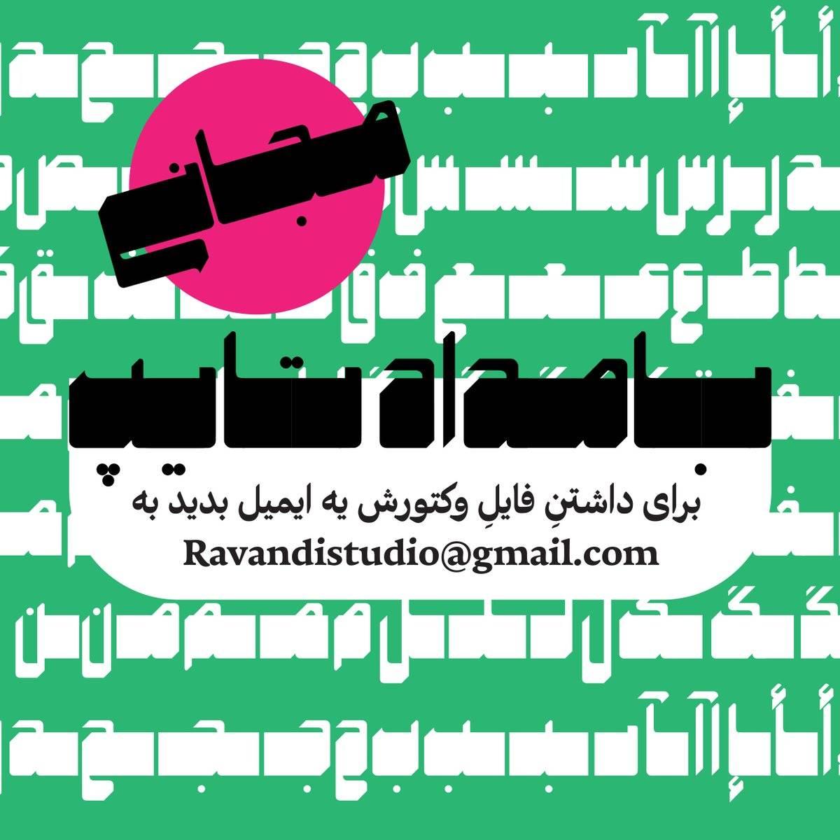دانلود فونت فارسی بامداد Bamdad Typeface