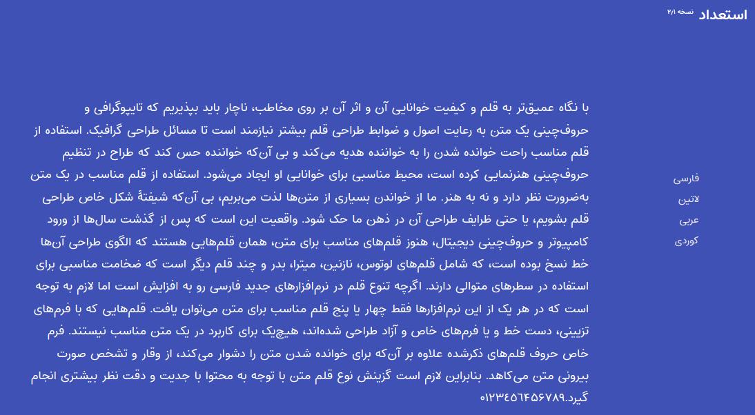 دانلود فونت فارسی استعداد نسخه جدید