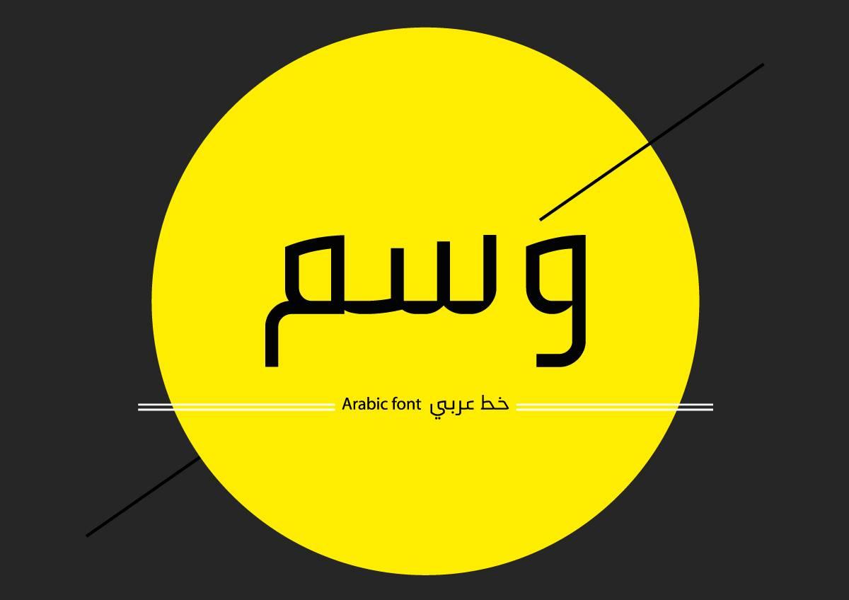 دانلود فونت عربی وسم – Wasm Font