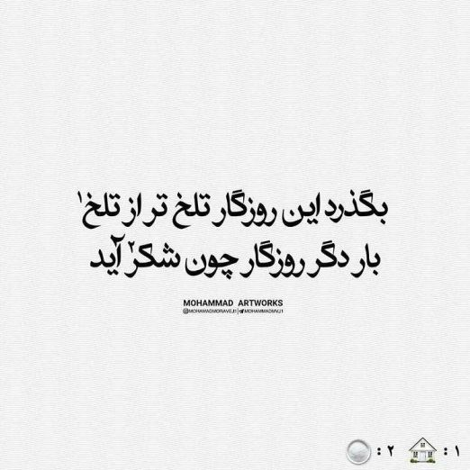 فونت اسماء - Asmae Font